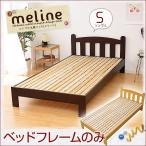 ベッド すのこベッド シングルベッド 木製 フレームのみ YOG