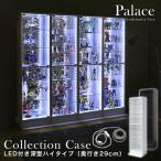 コレクションラック LED付き palace 深型 ハイタイプ 奥行き29cm 本体 ガラス 棚 フィギュアケース コレクションケース YOG