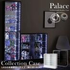コレクションラック LED付き palace 浅型 ロータイプ 奥行き19cm 本体 ガラス 棚 フィギュアケース コレクションケース YOG