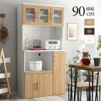 食器棚 キッチン収納 引き戸 北欧 90cm 180cm スライド レンジ台 レンジボード ラック 引き出し コンセント付 大容量 収納 キッチン YOG