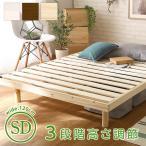 3段階高さ調整付きすのこベッド(セミダブル) レッドパイン無垢材 ベッドフレーム 簡単組み立て|Scala-スカーラ- YOG