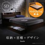ベッド 収納付きデザイン木製ベッド リンデン-LINDEN-(セミダブル) YOG