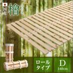 ショッピングすのこ すのこベッドロール式 檜仕様(ダブル)airrela-エアリラ- YOG