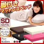 ベッド 脚付きマットレス セミダブル ベッド ベット ローベッド 分割 脚付マットレスベッド ボンネルコイル YOG