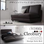 デザインソファベッドCleoburyクレバリー W120