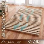 通気孔付きスタンド式すのこベッド【AIR PLUS】エアープラス ダブル
