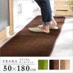 高密度フランネルマイクロファイバー・キッチンマットSサイズ(50×180cm)洗えるラグマットNaltorea-ナルトレア- YOG