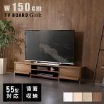 テレビ台 150cm TVボード テレビボード TV台 ローボード 背面収納 一人暮らし おしゃれ 北欧 ヴィンテージ 大人かわいい YOG IASI