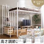 ロフトベッド シングル 階段 宮付き 高さ調節可 シングルベッド パイプベッド 省スペース  YOG 【HL】