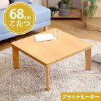 フラットヒーターこたつ 正方形・80cm幅 こたつテーブル単品 YOG