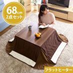 こたつテーブル セット 正方形 幅80cm フラットヒーター