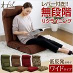 座椅子 座イス 座いす 低反発 リクライニング座椅子 腰痛 YOG