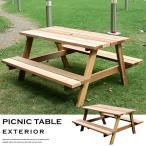 ガーデンテーブルセット ピクニックテーブルセット