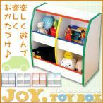 おもちゃ箱 おもちゃ 収納 ラック SALE セール YOG