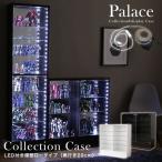 コレクションラック LED付き palace 深型 ロータイプ 奥行き29cm 本体 ガラス 棚 フィギュアケース コレクションケース YOG