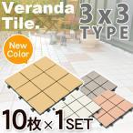 ショッピングベランダ ベランダタイル バルコニー 10枚セット カラー オフホワイト ナチュラル グレー SALE セール YOG