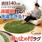 ショッピング円 円形・直径140cm マイクロファイバーシャギーラグマット Mサイズ YOG