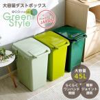 日本製ダストボックス(大容量45L)ジョイント連結対応、ワンハンド開閉econtainer-GreenStyle- YOG