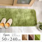 ふわふわシャギー・キッチンマットLサイズ(50×240cm)洗えるラグマット、オールシーズン対応Enohte-エノーテ- YOG
