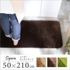 ふわふわシャギー・キッチンマットMサイズ(50×210cm)洗えるラグマット、オールシーズン対応Enohte-エノーテ- YOG