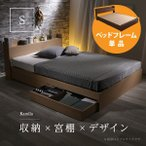 ベッド 収納付きデザイン木製ベッド リンデン-LINDEN-(シングル) YOG
