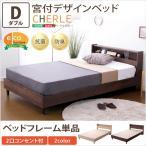 ベッド 宮付きデザイン木製ベッド シェルル-CHERLE-(ダブル) YOG