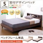 ベッド 宮付きデザイン木製ベッド シェルル-CHERLE-(シングル) YOG
