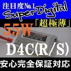 ヘッドライト HIDキット 55WD4S D4R兼用 D4C 超薄型 HID