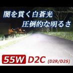 ヘッドライト HIDキット 55W D2C(D2R.D2S) 6000Kor8000K
