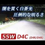 ヘッドライト HIDキット 55W D4C(D4R.D4S) 6000Kor8000K