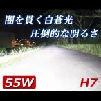 ヘッドライト HIDキット 55W H7 6000Kor8000K