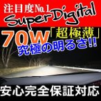 70WHID HIDキット ヘッドライト H11 バルブ超薄型 HID 70W