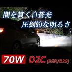 HIDヘッドライト HIDキット 70W D2C(D2R.D2S) 6000Kor8000K HIDバルブ