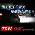 ヘッドライト HIDキット 70W D4C(D4R.D4S) 6000Kor8000K