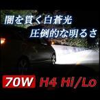 HIDヘッドライト HIDキット 70W H4 H/L 6000Kor8000K HIDバルブ