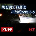ヘッドライト HIDキット 70W H7 6000Kor8000K
