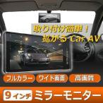 7月初旬発送予定【9インチミラーモニター】12V/24V対応 高品質・高画質