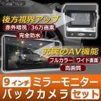 【9インチミラーモニター&バックカメラセット】12V/24V対応 高品質・高画質