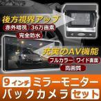 3月末発送予定【9インチミラーモニター&バックカメラセット】12V/24V対応 高品質・高画質