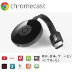 Google Chromecast クロームキャスト ブラック 無料 GA3A00133A16Z01