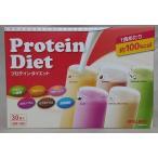 ピルボックス Protein Diet プロテイン ダイエット 31