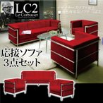 【送料無料】ル・コルビュジェLe CorbusierLC2-grand comfort-レプリカ仕様3pソファ+1pソファ×2台応接ソファー3点セットソファーセット◆レッド赤