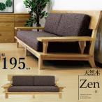 和風モダン 天然木タモ材 木製フレーム3人掛けソファー トリプルソファー 布張り