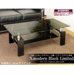 105cm幅!天板強化スモークガラス下段ブラックガラス仕様Black N.modernガラステーブルセンターテーブルローテーブル黒