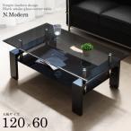 120cm幅 天板強化スモークガラス&下段ブラックガラス仕様  Black N.modernガラステーブルセンターテーブルコーヒーテーブルローテーブル 黒