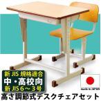 学習デスク 学習机 学校机 勉強机 作業台 パソコンデスク 日本製 スチールデスク 可動式 学校用デスク 椅子 セット