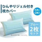 [送料無料]ひんやりジェル付き枕カバーブルー2枚セット冷感涼感冷却クールジェルマットジェルマットヒモ固定タイプ布カバーピローケースピロカバー