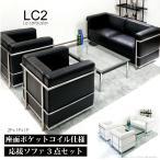 ポケットコイルスプリング座面 1人掛け+1人掛け+2人掛けソファー3点セット ル・コルビジェ Le CorbusierLC2-grand comfort-レプリカ仕様 ブラック ホワイト