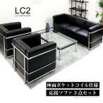 ル・コルビュジェLe CorbusierLC2-grand comfort-レプリカ仕様応接ソファー3点セット応接3点セットソファセットブラック黒