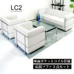 ル・コルビュジェLe CorbusierLC2-grand comfort-レプリカ仕様応接ソファー3点セット応接3点セットソファセットホワイト白
